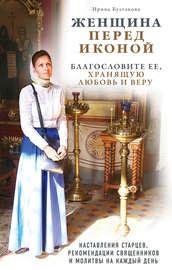 Женщина перед иконой. Благославите ее, хранящую любовь и веру