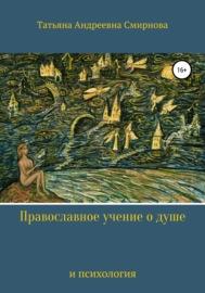 Православное учение о душе и психология