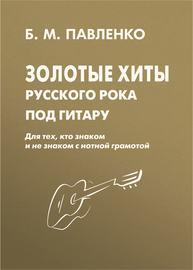 Золотые хиты русского рока под гитару. Для тех, кто знаком и не знаком с нотной грамотой
