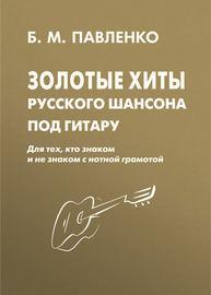Золотые хиты русского шансона под гитару. Для тех, кто знаком и не знаком с нотной грамотой
