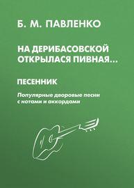 На Дерибасовской открылася пивная. Песенник. Популярные дворовые песни с нотами и аккордами