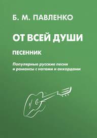 От всей души. Песенник. Популярные русские песни и романсы с нотами и аккордами
