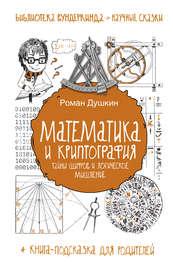 Математика и криптография. Тайны шифров и логическое мышление