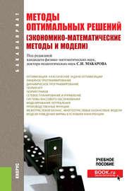 Методы оптимальных решений (экономико-математические методы и модели)
