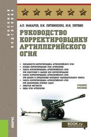 Руководство корректировщику артиллерийского огня