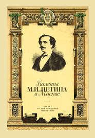 Балеты М.И. Петипа в Москве