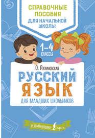 Русский язык для младших школьников. 1–4 классы