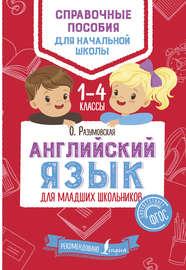 Английский язык для младших школьников. 1–4 классы