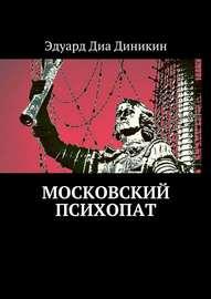 Московский психопат