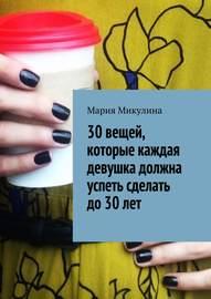 30 вещей, которые каждая девушка должна успеть сделать до 30 лет