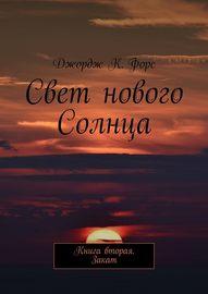 Свет нового Солнца. Книга вторая. Закат