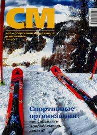 СМ: всё о спортивном менеджменте и маркетинге. Выпуск 1 (2016)
