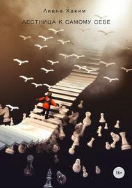 Книга Лестница к самому себе