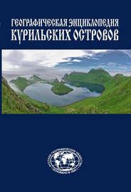 Географическая энциклопедия Курильских островов