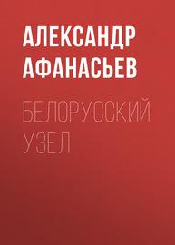 Белорусский узел