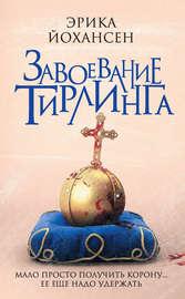 Книга Завоевание Тирлинга