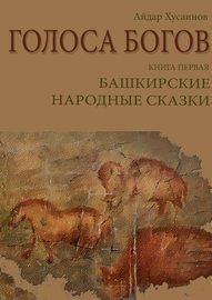 Голоса богов. Книга первая. Башкирские народные сказки