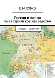Россия и война за австрийское наследство. Неизвестная война