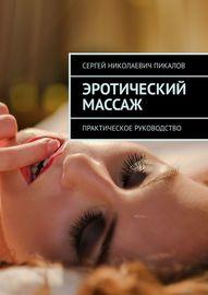 Эротический массаж. Практическое руководство