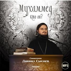 Лекция «Мухаммед. Кто он?»