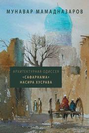 Архитектурная Одиссея. «Сафарнама» Насира Хусрава