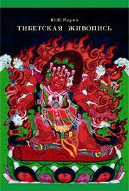 Тибетская живопись