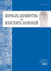 Журнал акушерства и женских болезней №3/2012