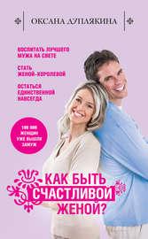 Книга Как быть счастливой женой?