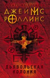 Книга Дьявольская колония