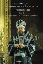 Проповеди. Том III. Великий пост и Страстная седмица