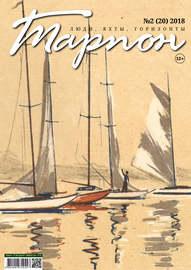 Журнал «Тарпон» №02/2018