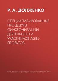 Специализированные процедуры синхронизации деятельности участников agile-проектов