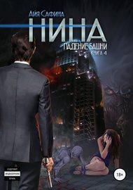 Нина. Книга 4. Падение Башни