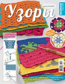 Вязание – ваше хобби. Каталог №6/2018. Узоры