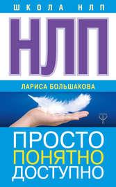 Книга НЛП. Просто, понятно, доступно
