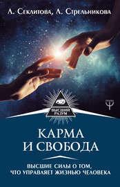 Книга Карма и свобода. Высшие силы о том, что управляет жизнью человека