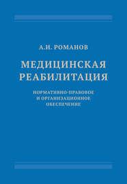 Медицинская реабилитация: нормативно-правовое и организационное обеспечение