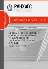 Современное состояние и тенденции развития государственной гражданской службы в России. Аналитический доклад
