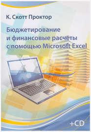Бюджетирование и финансовые расчеты с помощью Microsoft Excel