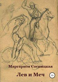 Лев и меч, или Блеск и нищета российского гарибальдийца