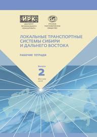 Рабочие тетради. Выпуск 2. Локальные транспортные системы Сибири и Дальнего Востока