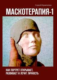 Маскотерапия-1. Как портрет открывает, развивает и лечит личность