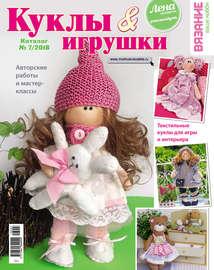 Вязание – ваше хобби. Каталог №7/2018. Куклы и игрушки