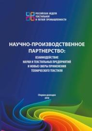 Научно-производственное партнерство. Взаимодействие науки и текстильных предприятий и новые сферы применения технического текстиля.