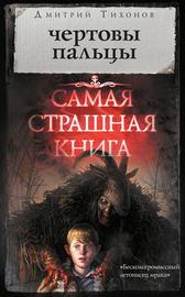 Книга Чертовы пальцы (сборник)