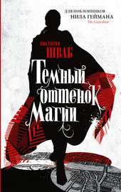 Книга Темный оттенок магии