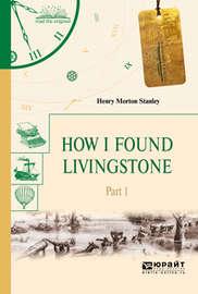 How I found livingstone. In 2 p. Part 1. Как я нашел ливингстона. В 2 ч. Часть 1