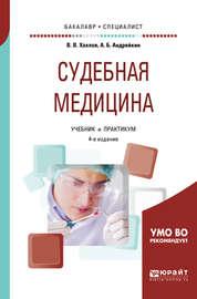 Судебная медицина 4-е изд., испр. и доп. Учебник и практикум для бакалавриата и специалитета