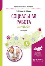 Социальная работа за рубежом 2-е изд., пер. и доп. Учебное пособие для академического бакалавриата