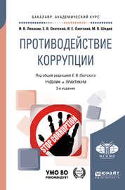 Противодействие коррупции 3-е изд. Учебник и практикум для академического бакалавриата